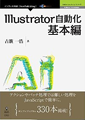 Illustrator自動化基本編 (Adobe JavaScriptシリーズ(NextPublishing)) [Kindle版]