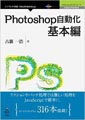 Photoshop自動化基本編 (Adobe JavaScriptシリーズ(NextPublishing)) [Kindle版]
