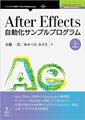 After Effects自動化サンプルプログラム【上巻】